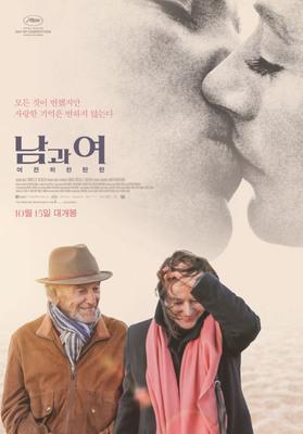 男と女 人生最良の日々 - South Korea