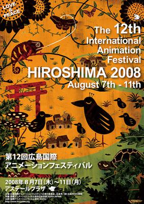 Festival international du film d'animation d'Hiroshima - 2008