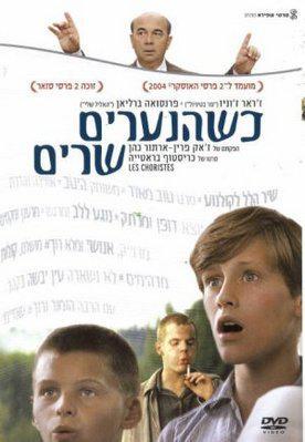 Los Chicos del coro - Poster DVD Israel