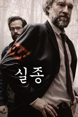 Sin dejar huellas - Poster - Corea