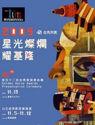 Golden Horse Film Festival de Taïpei - 2005