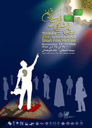 Festival Internacional de Cortometrajes de Teherán