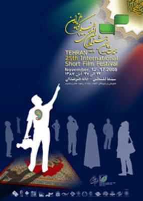 Festival Internacional de Cortometrajes de Teherán - 2008