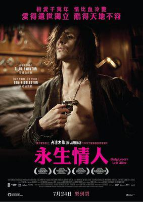 Only Lovers Left Alive - Poster - Hong Kong 2