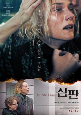 En la sombra - Poster - South Korea