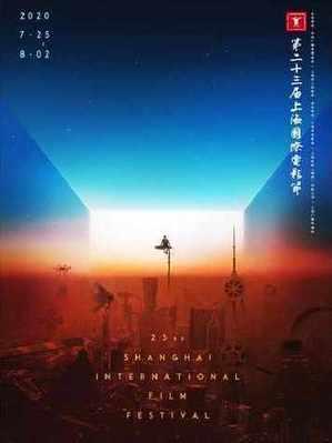 Shanghai - International Film Festival - 2020