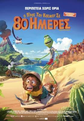 Around the World in 80 Days - Greece