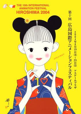 Festival Internacional de Cine de Animación de Hiroshima - 2004