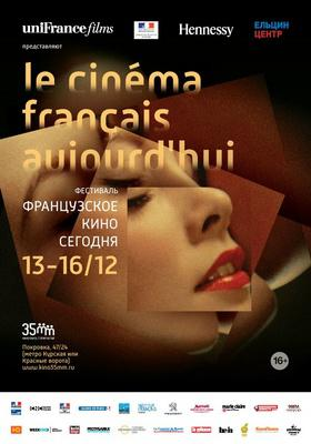 French Cinema Today Festival in Russia