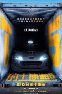Taxi 5 - Poster - China