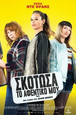 Rebels - Poster - Greece