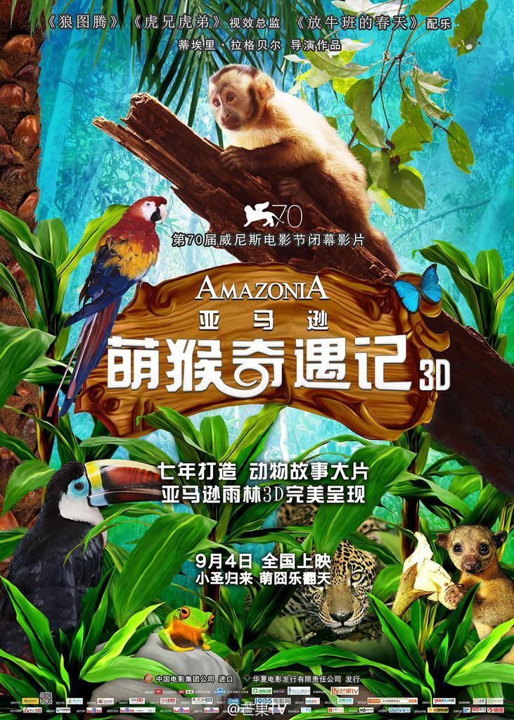 Amazonia - Poster - China