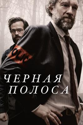 Sin dejar huellas - Poster - Russia