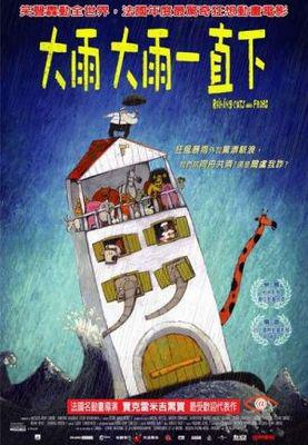 La Prophétie des grenouilles - Poster Taïwan