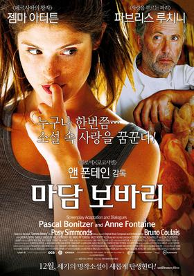 Gemma Bovery - Poster - Korea