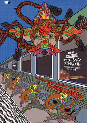 Festival Internacional de Cine de Animación de Hiroshima - 2002