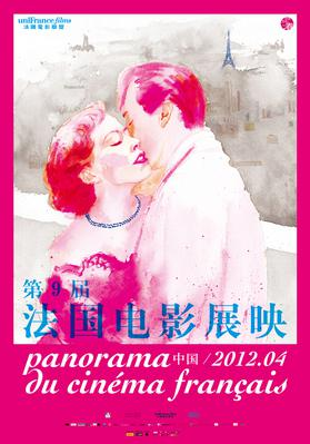 9th French Film Panorama in China