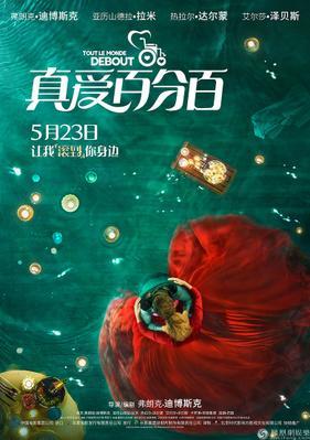 Sobre ruedas - Poster - China