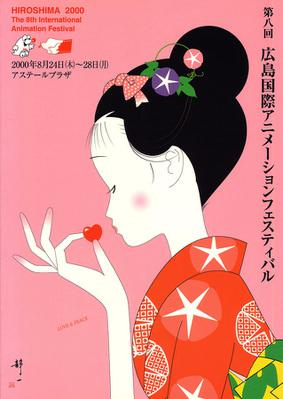 Festival international du film d'animation d'Hiroshima - 2000