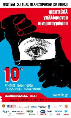 Festival de Cine Francófono de Grecia - 2009