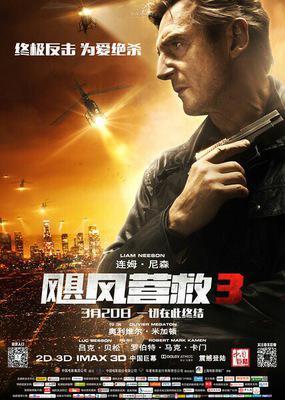 Taken 3 - Poster - China2