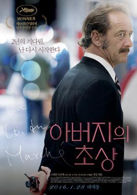 La Loi du marché - Poster - Korea