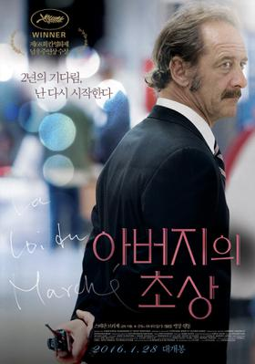 The Measure of a Man - Poster - Korea
