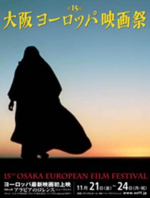 Festival du film européen d'Osaka - 2008