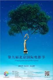 Festival Internacional de Cine de Pekín - 2019