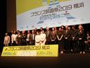 20 de junio – Inauguración del 27° Festival de Cine Francés de Japón