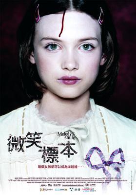 Melody's Smile - Poster Taïwan