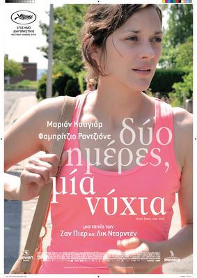 Deux jours, une nuit - Poster - Greece