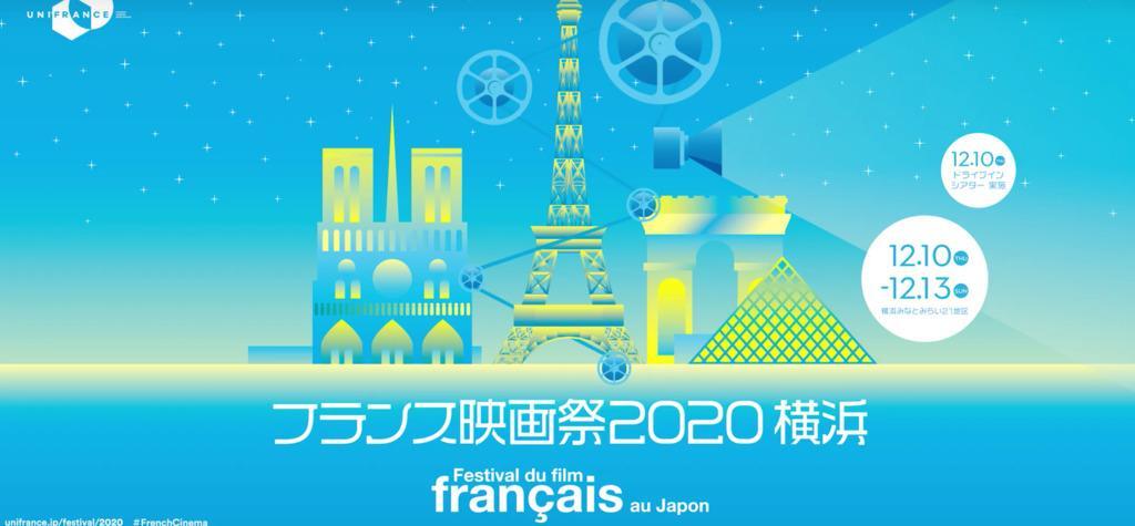 28e Festival du Film Français au Japon