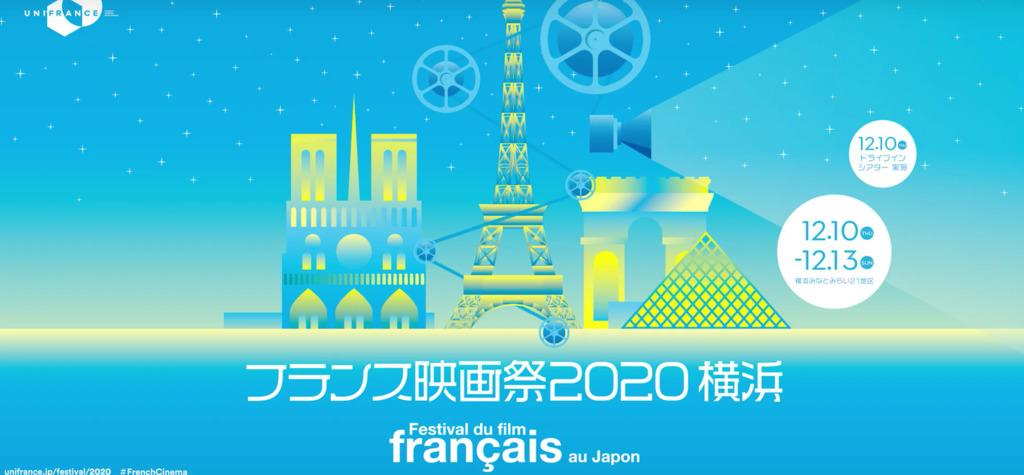 28th French Film Festival in Japan