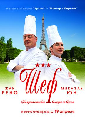 Comme un chef - Poster - Russie