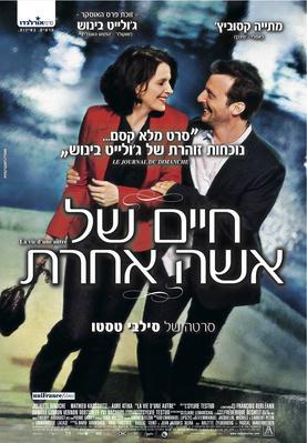 La Vie d'une autre - Poster - Israel