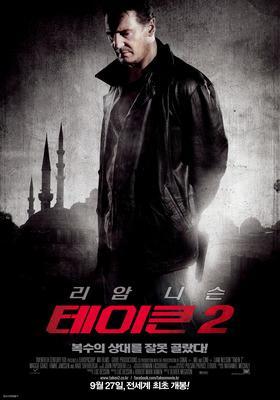Taken 2 - Poster Corée du Sud