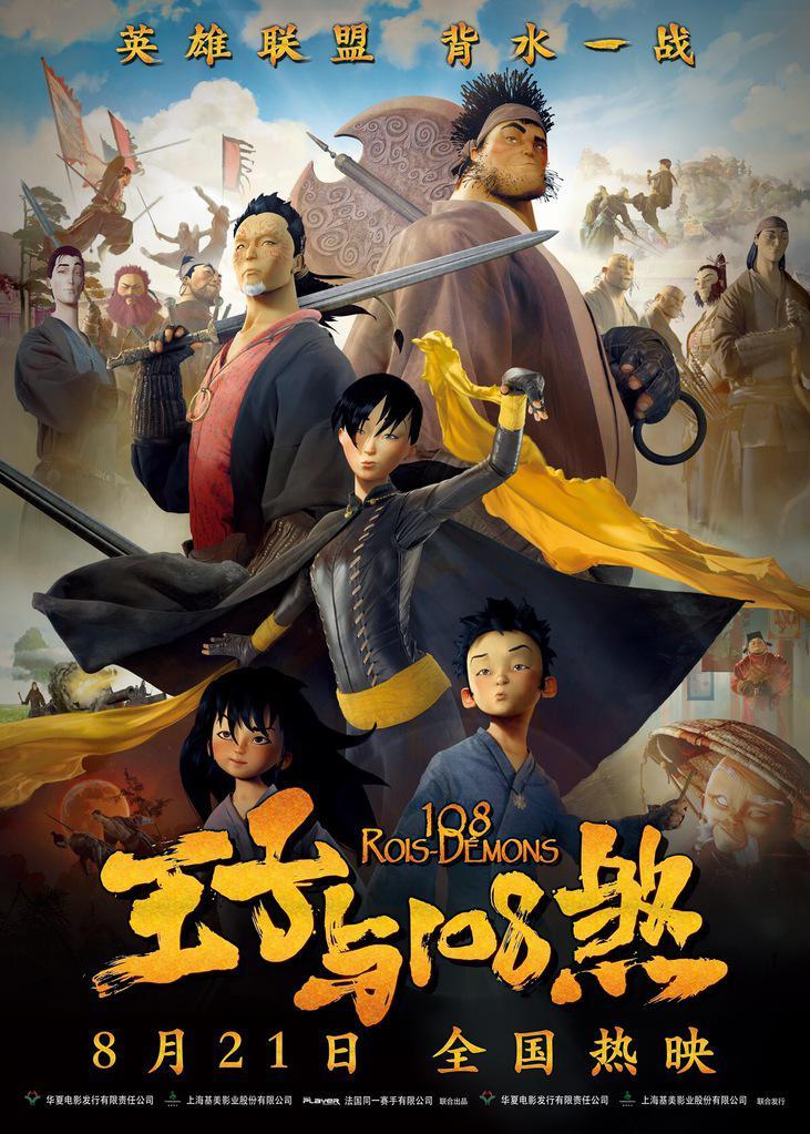 Julien Georgel - Poster - China