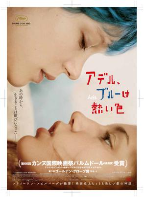 Blue is the Warmest Color - Poster - Japan