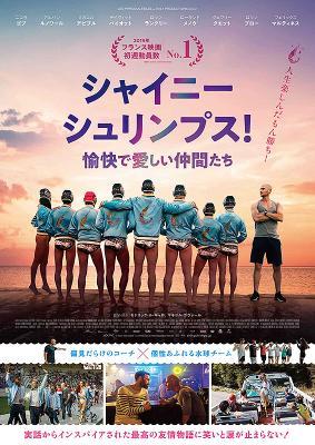 Les Crevettes pailletées - Japan
