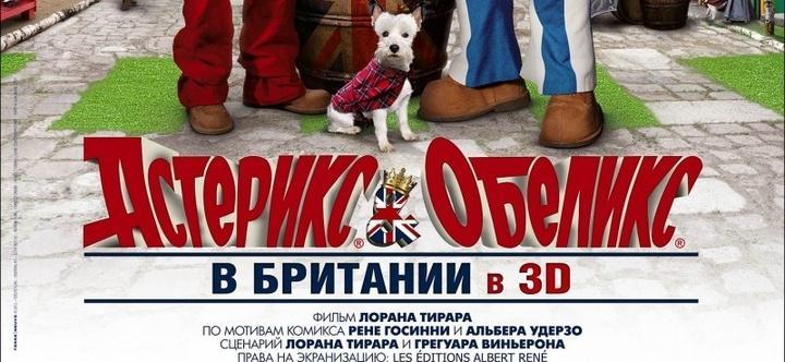 Box Office du cinéma français en Russie en 2012