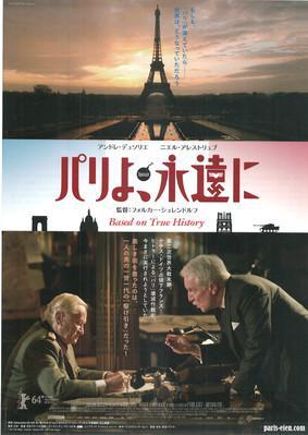 Diplomatie - Poster - Japan