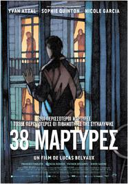 38 témoins - © Poster - Greece