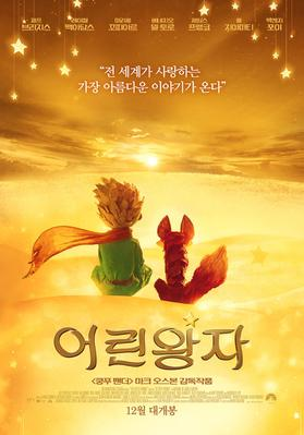 The Little Prince - Poster - Korea