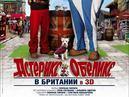 Box Office del cine francés en Rusia en 2012