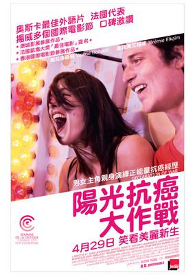 Declaration of War - Poster - Taïwan