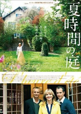 L'Heure d'été - Poster - Japan - © Crest International