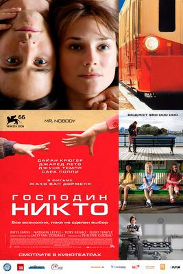 Las vidas posibles de Mr. Nobody - Poster - Russia - © Cp Digital