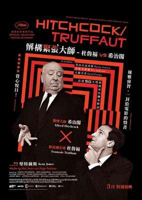 Hitchcock/Truffaut - Poster-Hong Kong