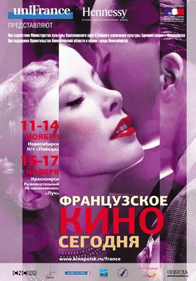French Cinema Today Festival in Russia - 2014